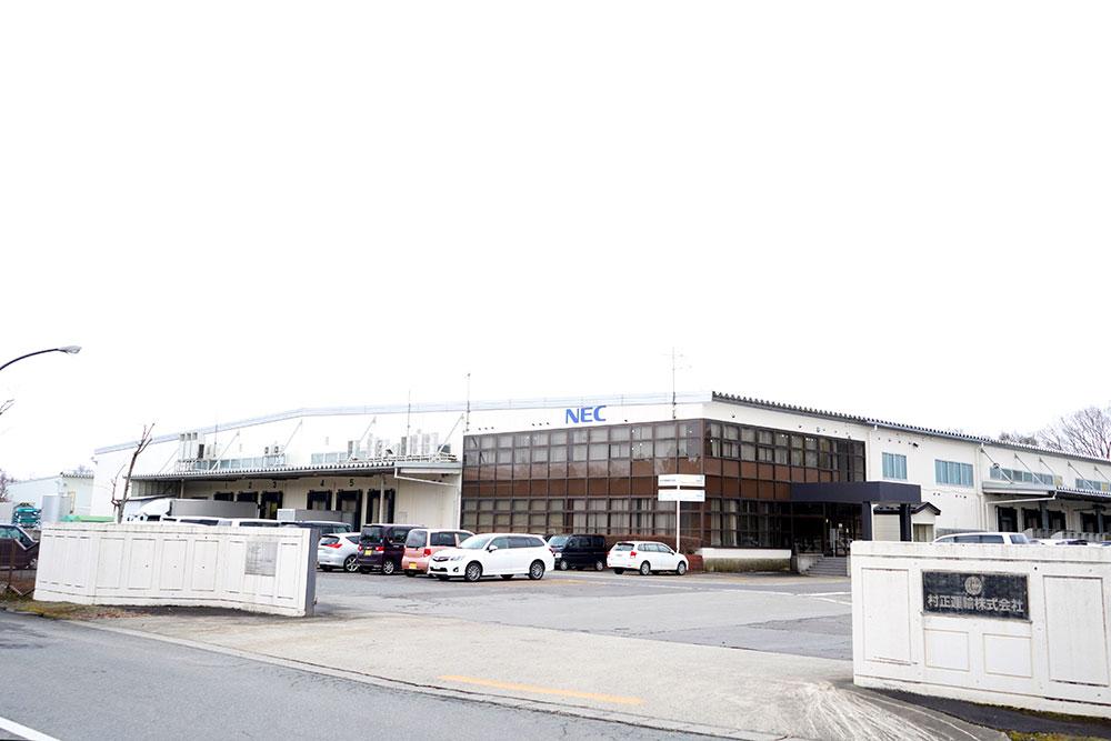 村正運輸株式会社 八幡原倉庫第1配送センター
