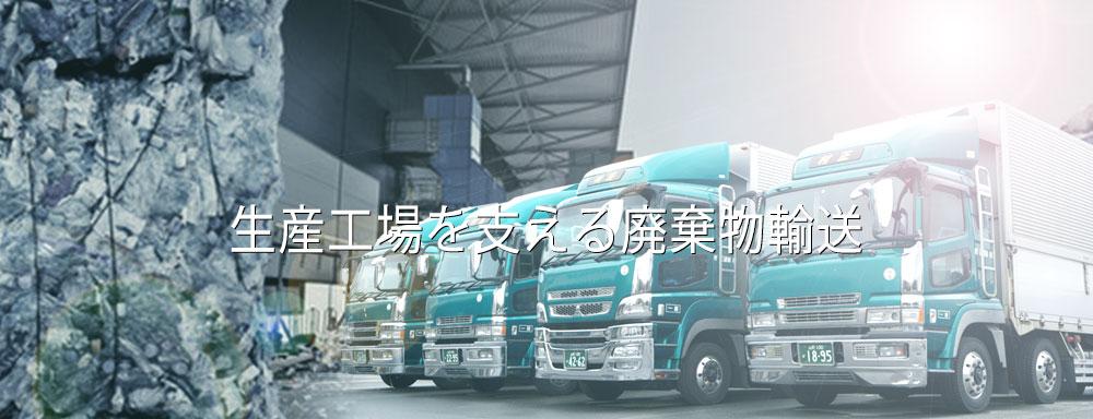生産工場を支える産業廃棄物輸送