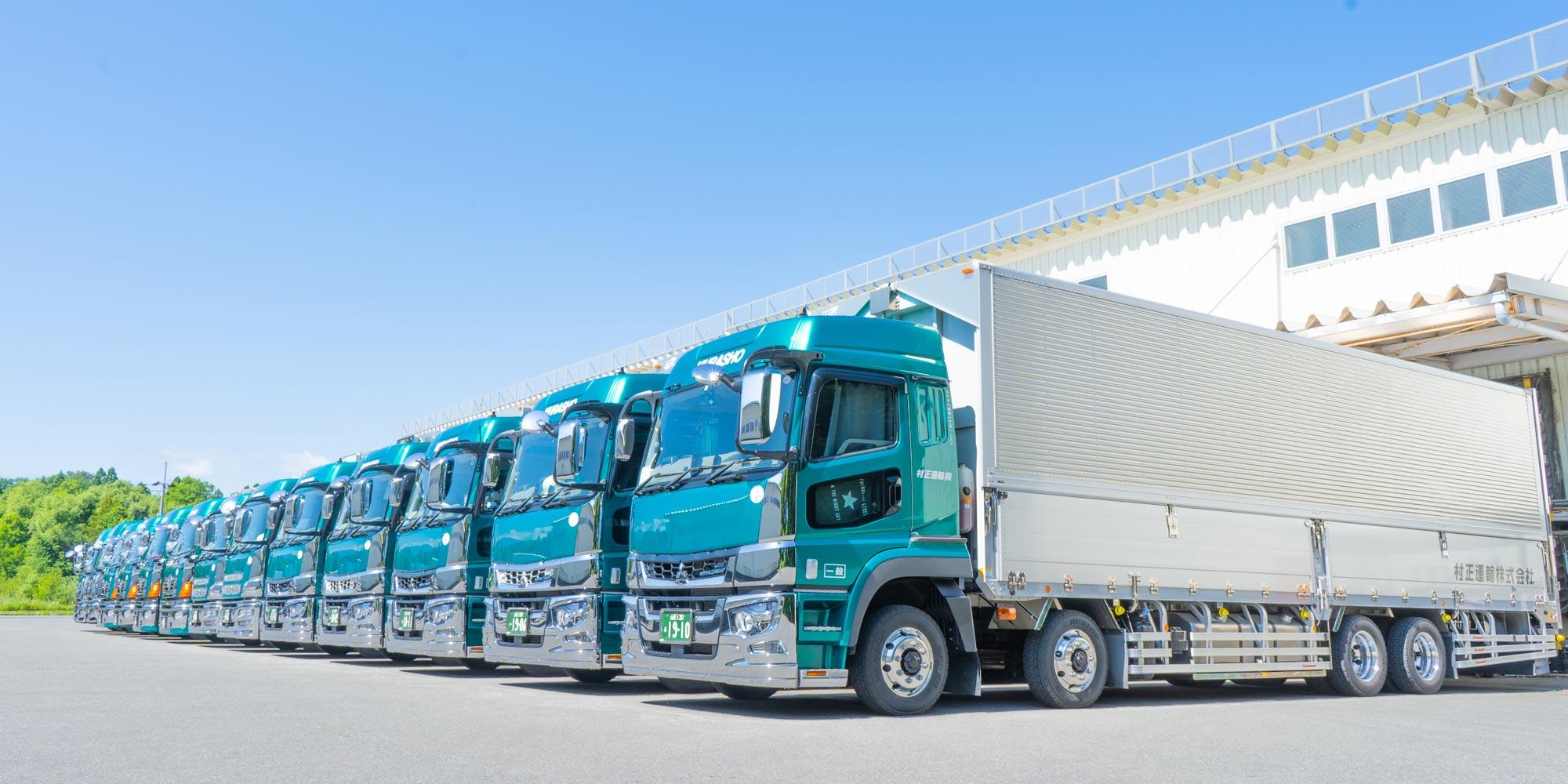 トラックでの陸上輸送は村正運輸株式会社にお任せください