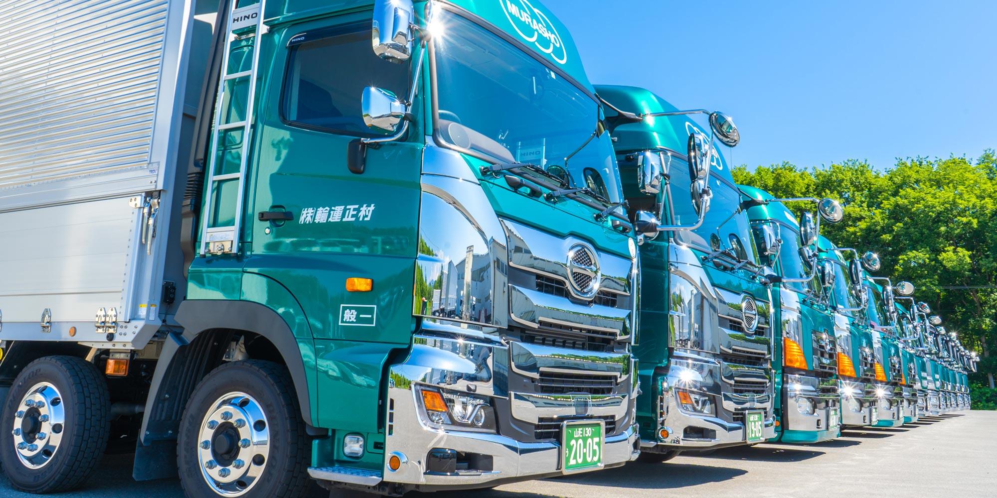 全従業員が心で運ぶトラック輸送