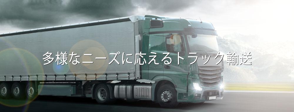 多様なニーズに応えるトラック輸送