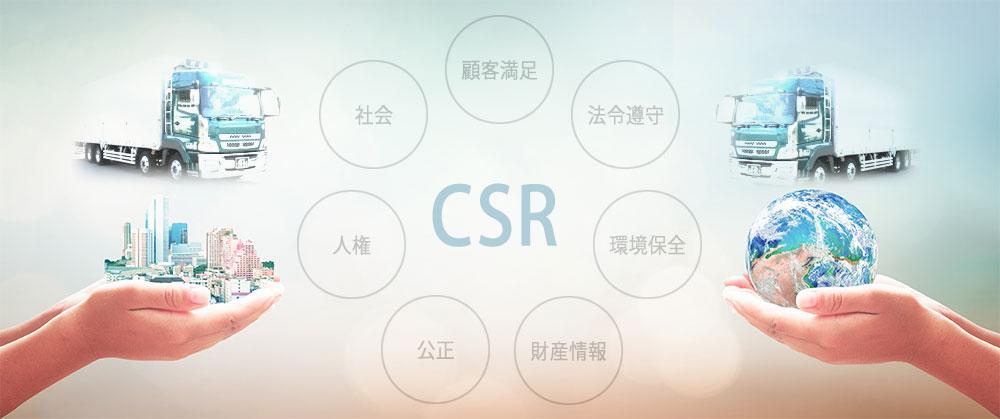 CSR活動 健全な企業活動のために