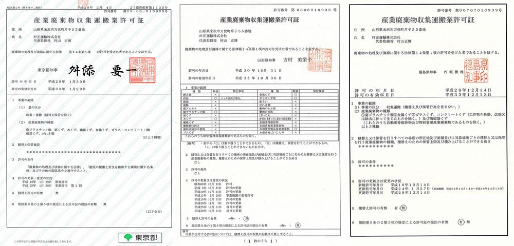 産業廃棄物許可証(東京都,山形県,福島県)