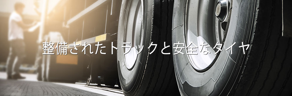 整備されたトラックと安全なタイヤ